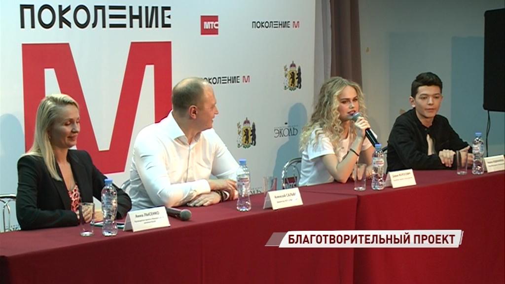 В Ярославле подвели итоги регионального этапа конкурса «Поколение М»