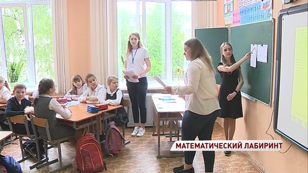 Четвероклассники прошли «Математический лабиринт»