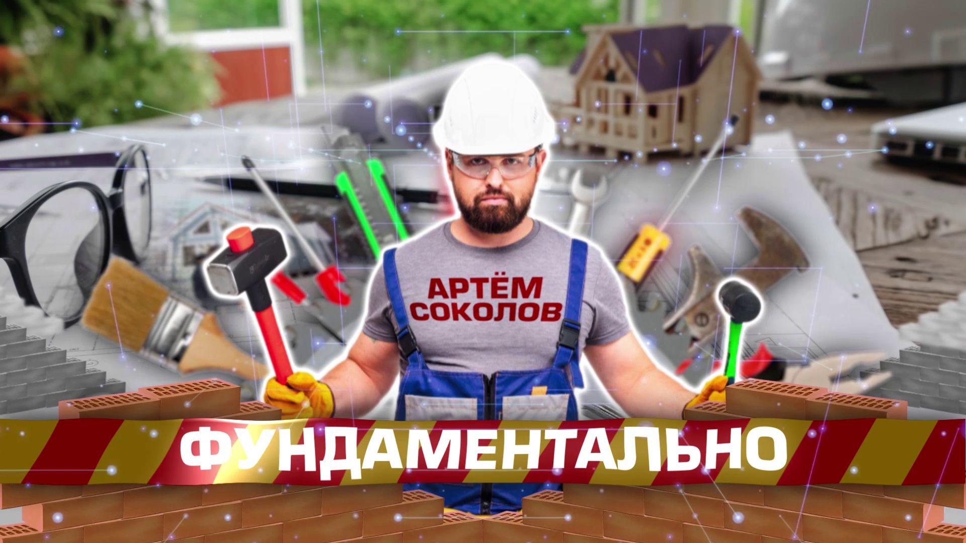 «Фундаментально»: «Первый Ярославский» запускает новую программу о строительстве