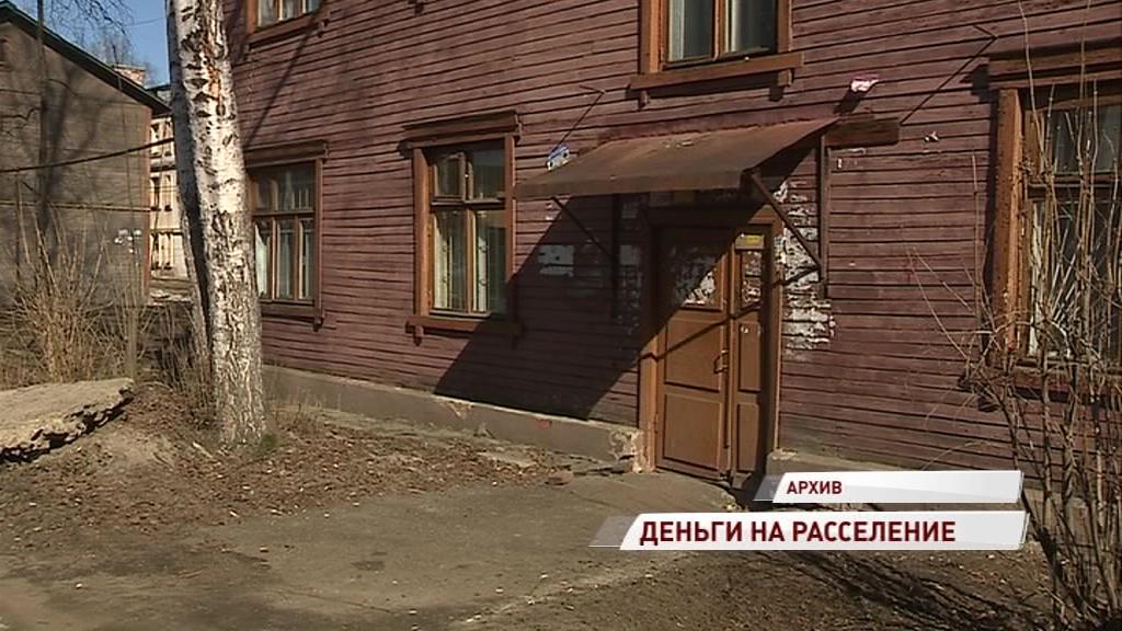 Ярославская область получит 350 миллионов рублей на расселение аварийного жилья