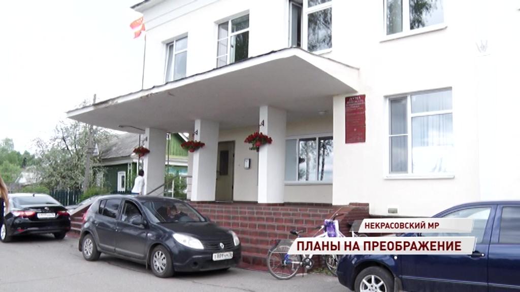 В Некрасовском районе появится новый дом культуры