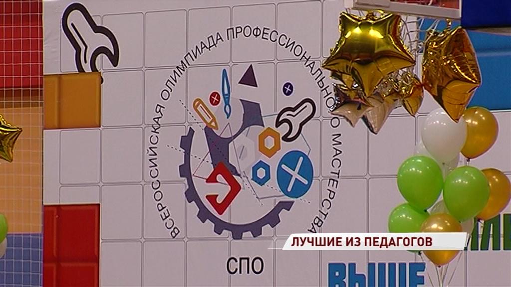 В Ярославле стартовал заключительный этап олимпиады профмастерства среди будущих физруков