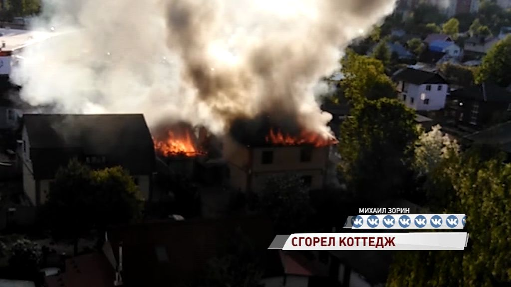 На Доронина вспыхнул двухэтажный кирпичный коттедж