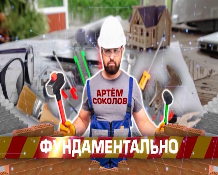 На «Первом Ярославском» вышел первый выпуск строительной программы «Фундаментально»