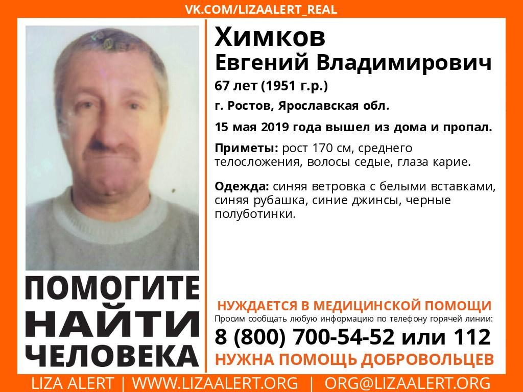 В Ростове неделю ищут пожилого мужчину, нуждающегося в медпомощи