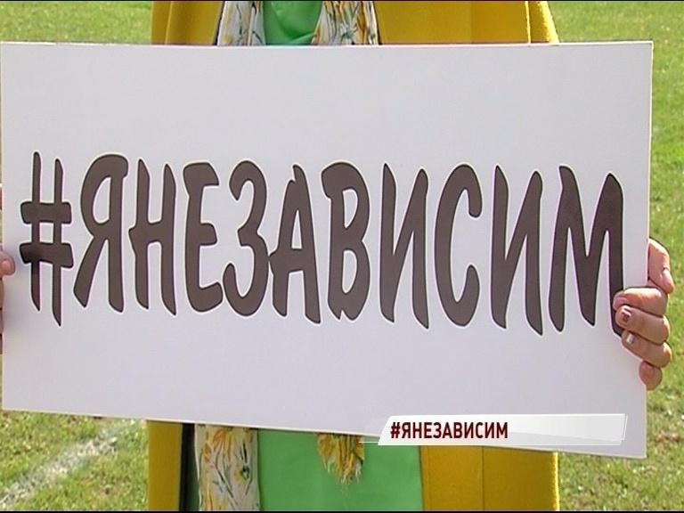 В Ярославской области набирает обороты челлендж «#ЯНЕЗАВИСИМ от наркотиков и алкоголя!»