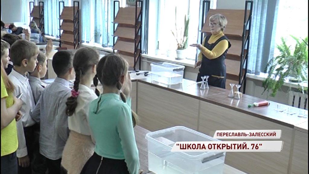 В гимназии Переславля открылась научно-техническая лаборатория