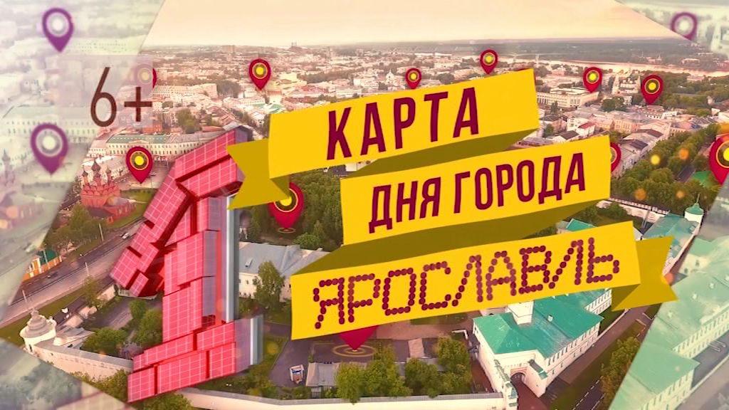 День города Ярославля-2019: полезные советы от «Первого Ярославского»
