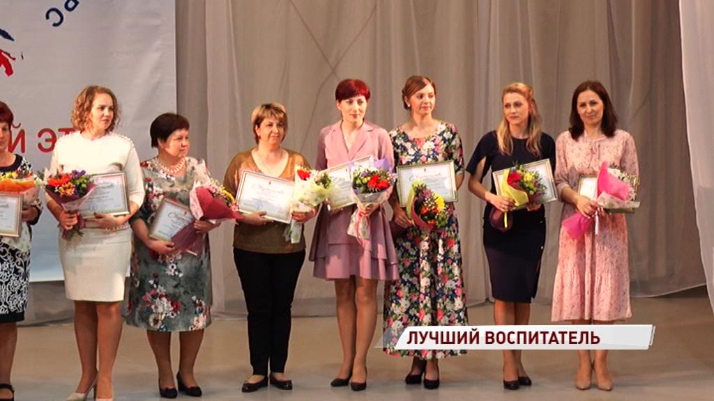 В Ярославле выбрали лучшего воспитателя области