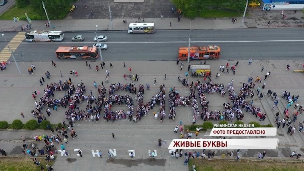 Выпускники Рыбинска выстроились в семь живых букв – название своего города