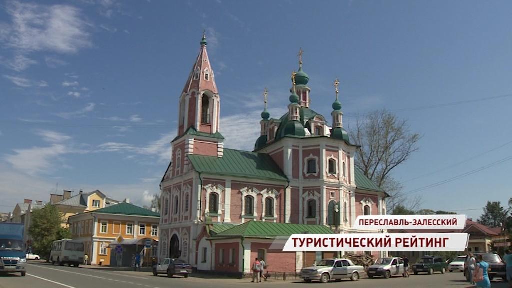 Переславль и Мышкин вошли в пятерку популярных малых городов для путешествий