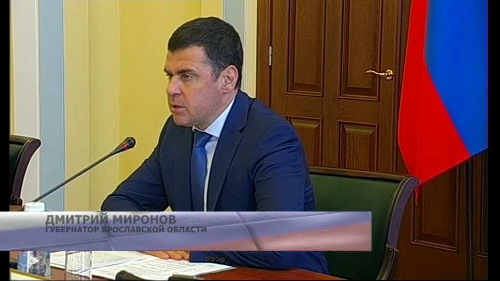 Заседание правительства Ярославской области от 29.05.19