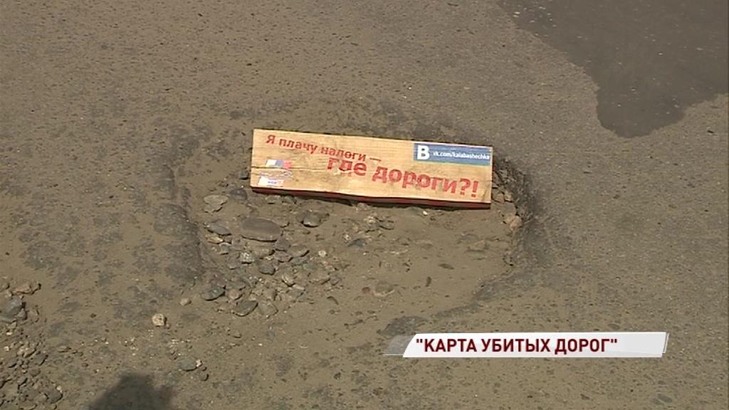 «Карта убитых дорог» в Ярославле: какие участки дорог придется «воскрешать»