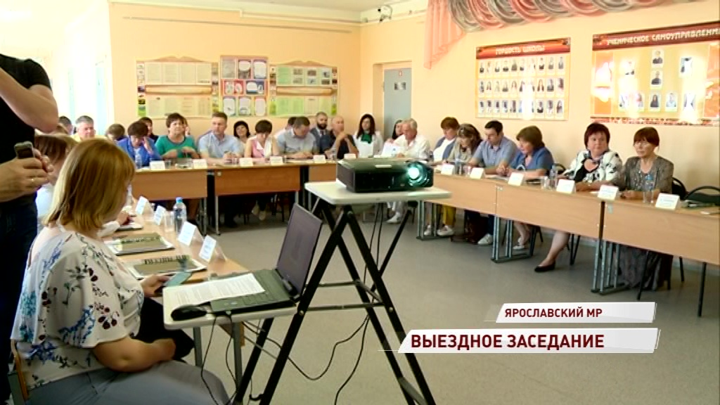 В поселке Ярославка прошло выездное заседание муниципального совета Ярославского района