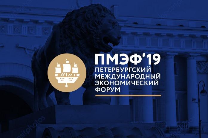 На Петербургском международном экономическом форуме будет подписано около 30 соглашений на несколько десятков миллиардов рублей