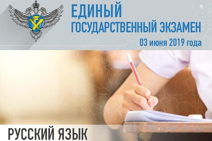 ЕГЭ по русскому языку в Ярославской области прошел в штатном режиме