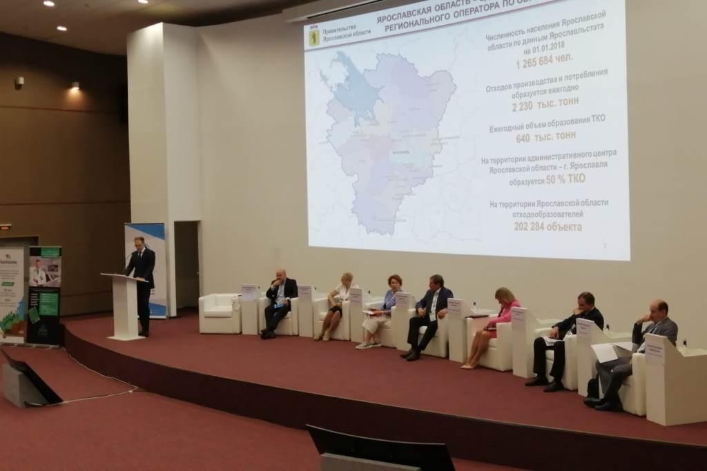 Опыт Ярославского региона по внедрению новой системы по обращению с ТКО впервые представили на международном уровне