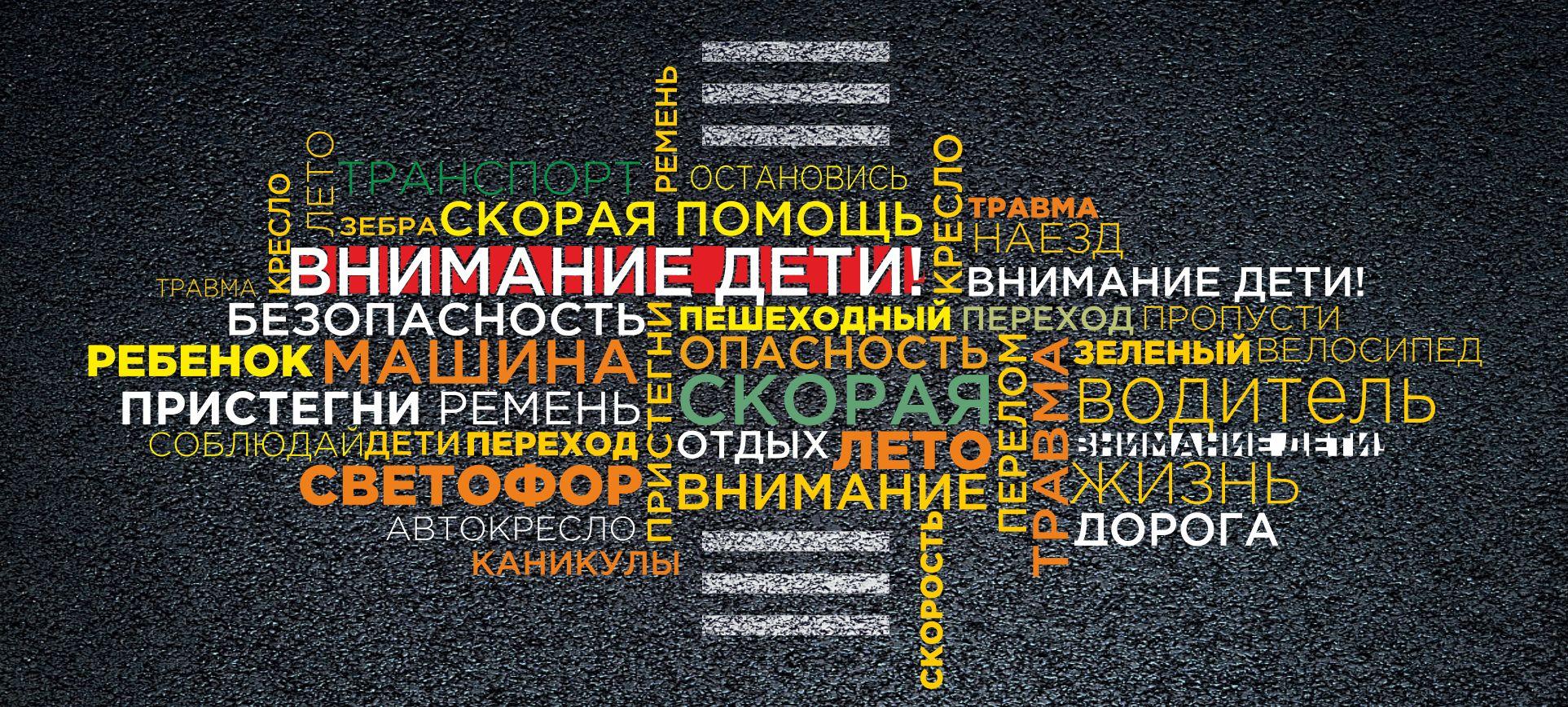 Ярославцев призывают быть особенно осторожными на дорогах во время школьных каникул