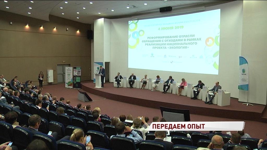 Опыт Ярославской области по обращению с коммунальными отходами могут использовать в других регионах