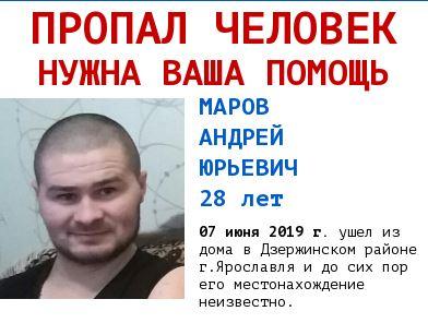 Внимание: в Ярославле пропал мужчина с татуировкой льва