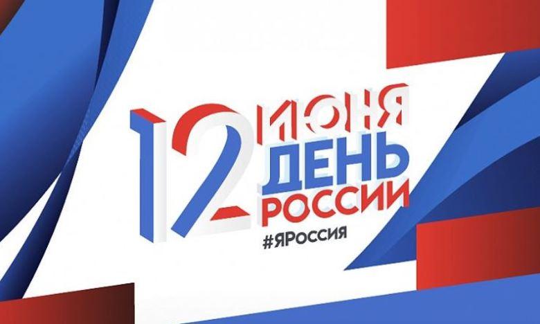 День России в Ярославле: опубликована программа праздника