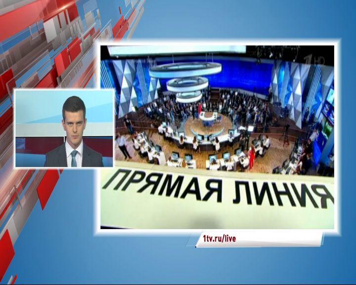 «Прямая линия» с Владимиром Путиным: обращение к президенту приходят со всех уголков страны
