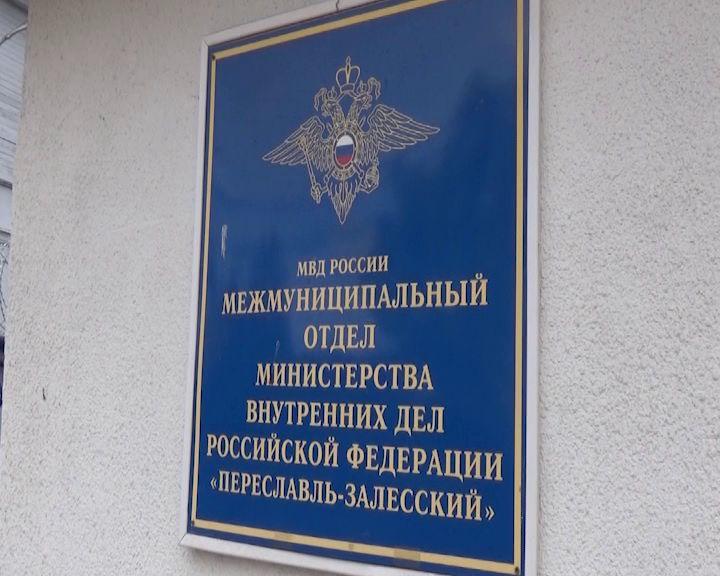 В Переславле задержали вора, укравшего из багажника машины 50 тысяч рублей