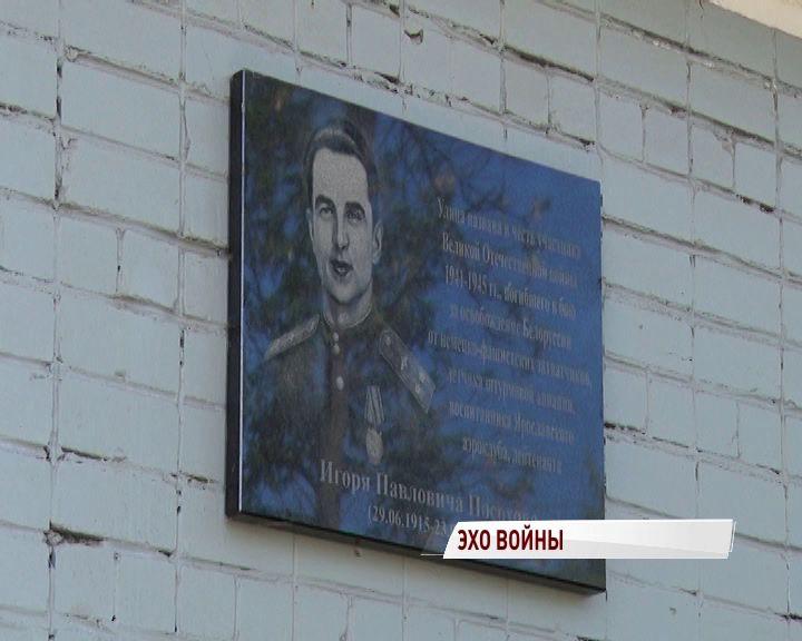 23 июня ярославцы вспоминали подвиг советского летчика Игоря Посохова