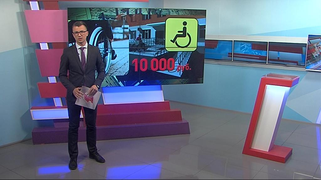 Защита дольщиков и пособия для инвалидов: какие изменения ждут нас в июле