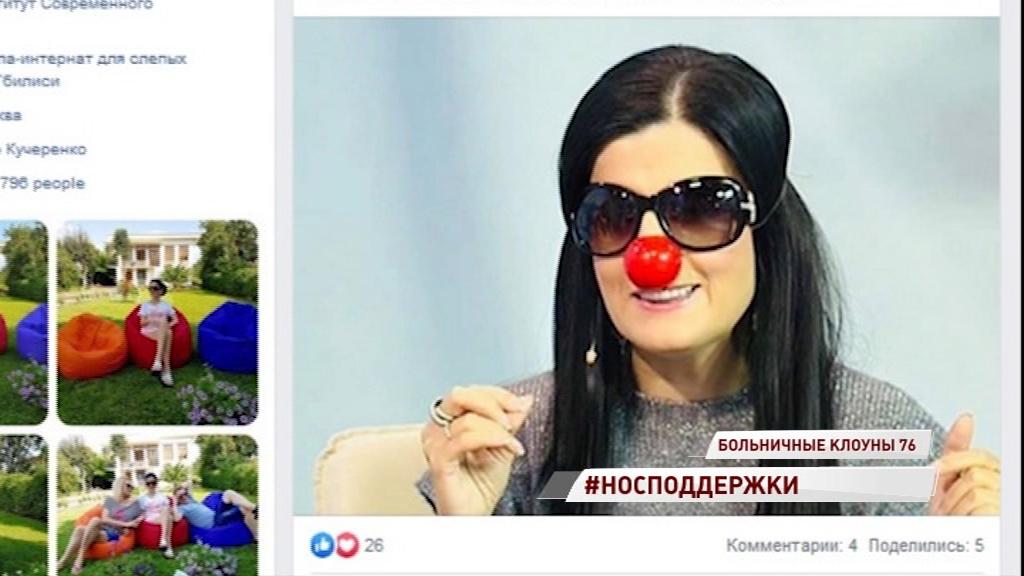 Диана Гурцкая поддержала ярославский флешмоб #НосПоддержки