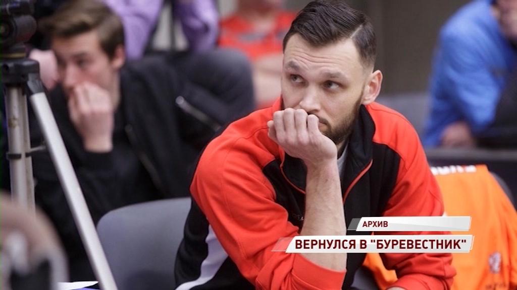 Александр Корчагин вернулся в «Буревестник»