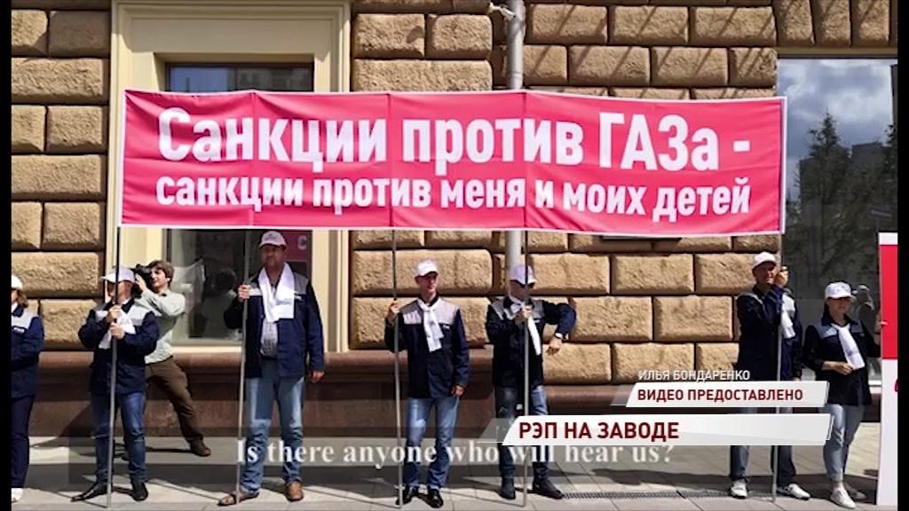 Ярославские рабочие зачитали рэп против американских санкций