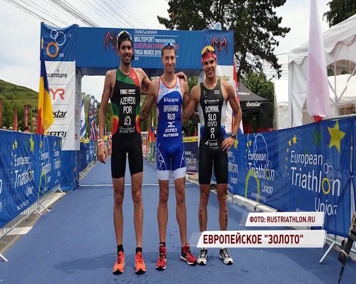 Рыбинец стал чемпионом Европы по триатлону