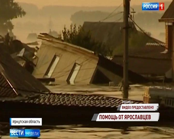 В Ярославле открывается пункт сбора гуманитарной помощи для жителей Иркутской области