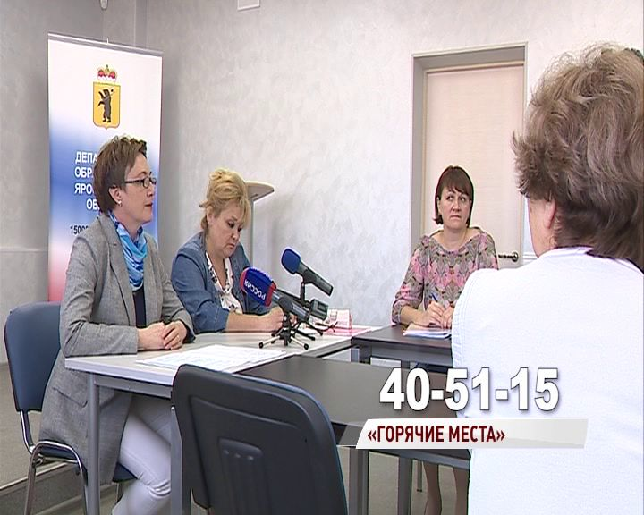 В Ярославском регионе заработала горячая линия по вопросам зачисления школьников в 10 классы