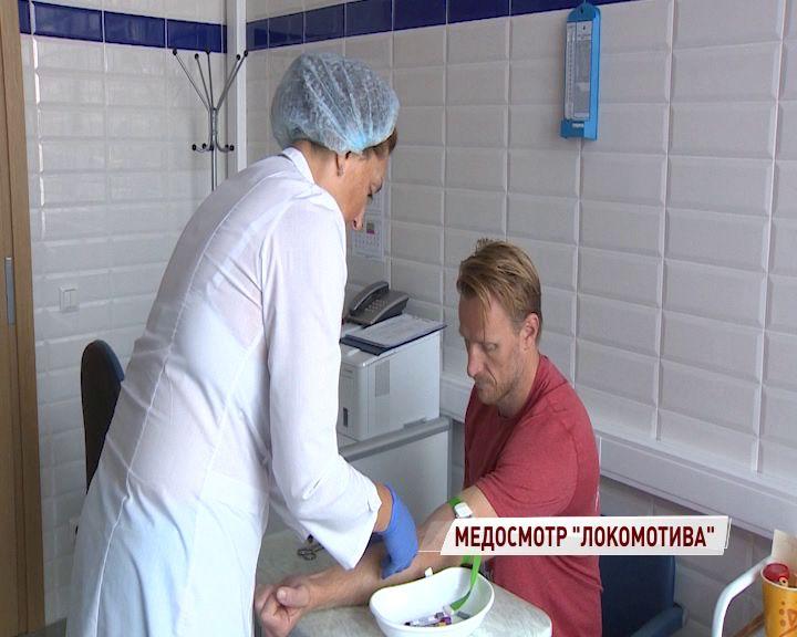 «Локомотив» начал подготовку к сезону с медицинского осмотра