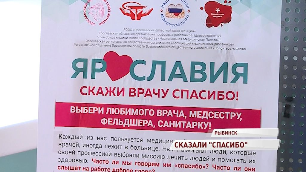 «Скажи врачу спасибо»: акция стартовала и в Рыбинске
