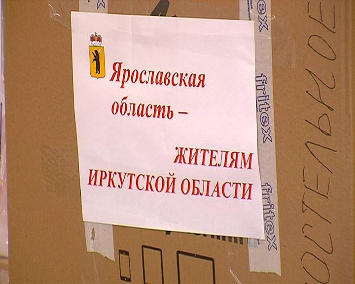 Из Ярославля в Иркутскую область отправили гуманитарную помощь