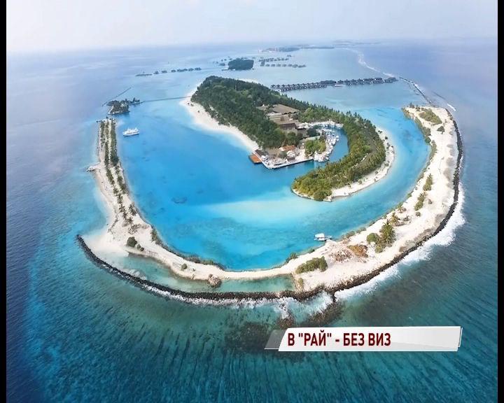 Для россиян отменили визу на райские острова в Индийском океане