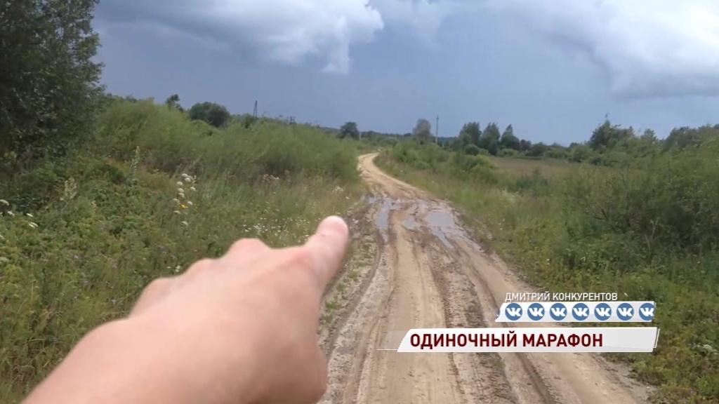 Ярославец пробежал 120 километров, чтобы привлечь внимание к проблемам особенных детей