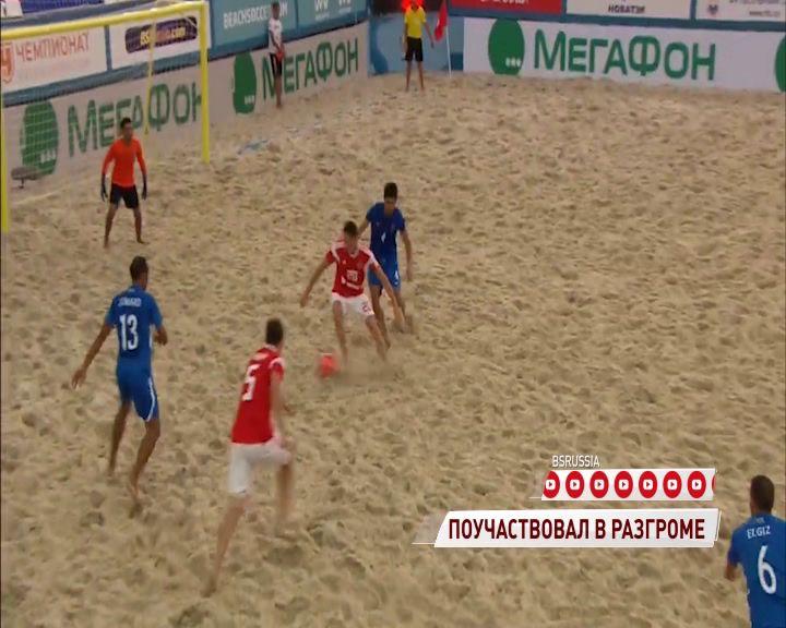 Ярославец отличился за сборную России по пляжному футболу