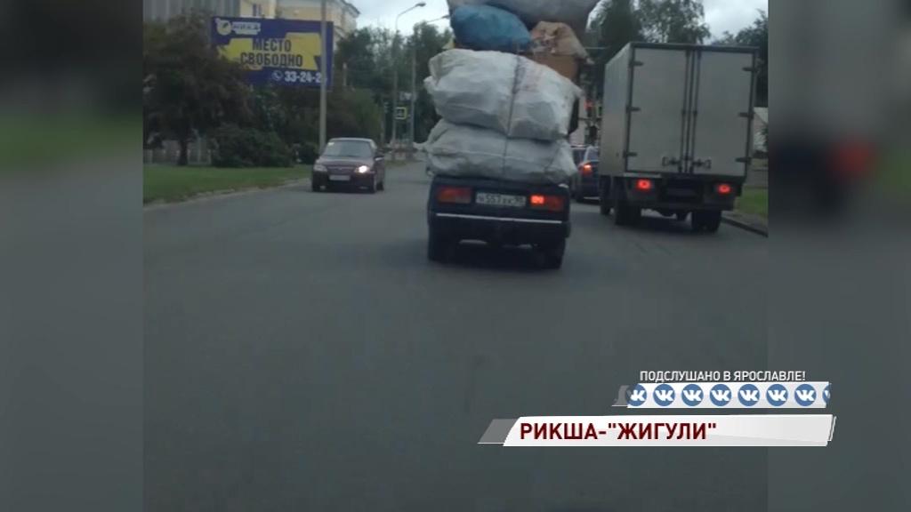Загрузил по полной: ярославцев развеселило отечественное авто с массой тюков на крыше