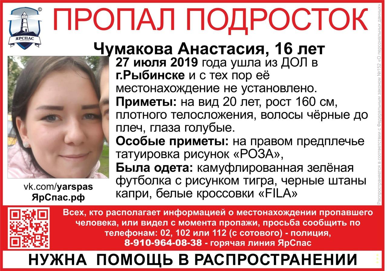 В Рыбинске пропала девушка из детского лагеря