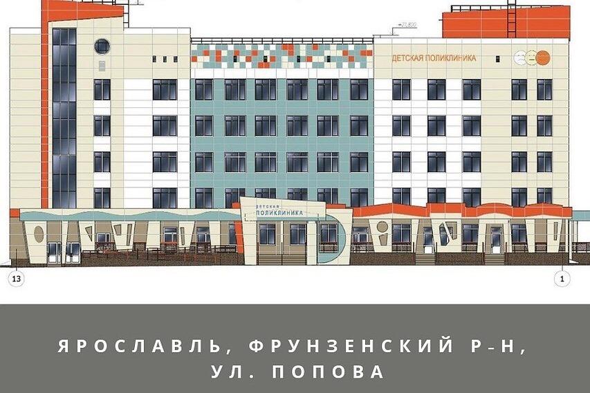 В Ярославле начинается строительство современной детской поликлиники