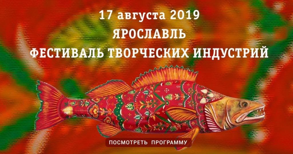 Ярославль примет межрегиональный фестиваль творческих индустрий и городских ремесел «ЯрКрафт»