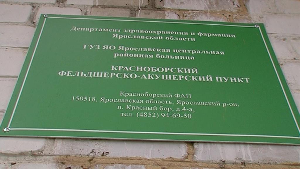 В поселке Красный Бор организуют новый фельдшерско-акушерский пункт