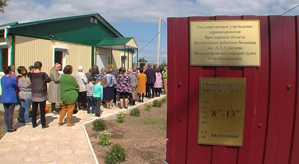 От деревянного дома к современному зданию: в Богородском построили новый ФАП