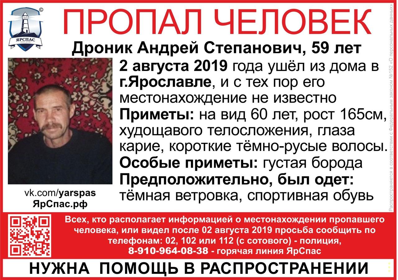 В Ярославле ищут мужчину с густой бородой