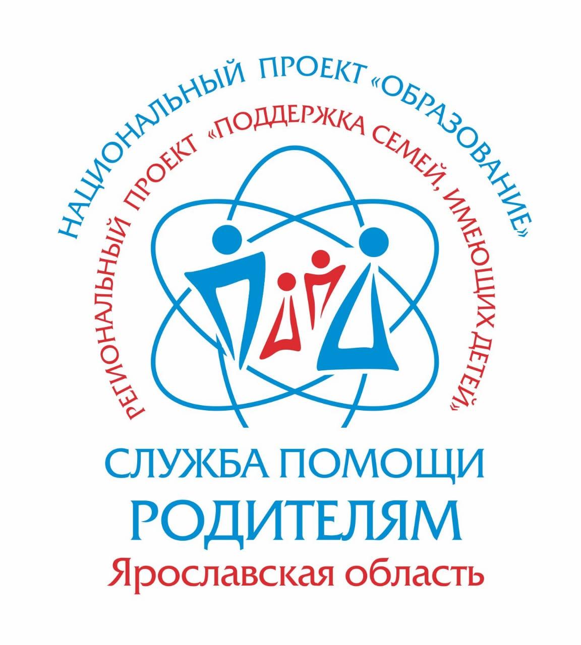 В Ярославской области заработала горячая линия Службы помощи родителям