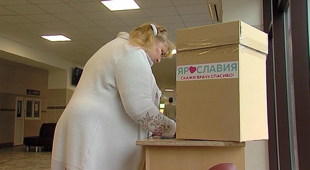 В Ярославле начали подводить итоги акции «Скажи врачу спасибо»